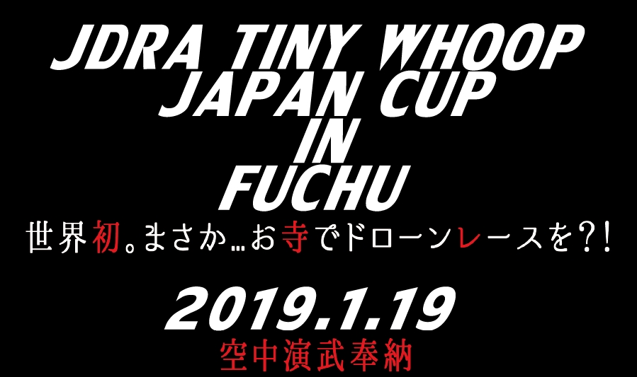 「JDRA TINYWHOOP JAPAN CUP No.17 in Fuchu(釈迦院) 」の画像